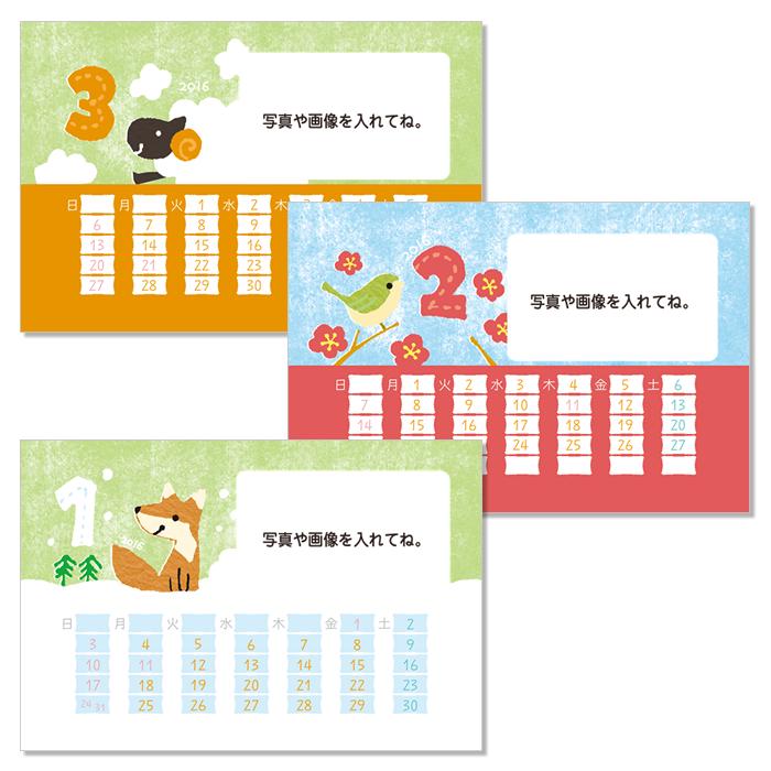 カレンダー 卓上カレンダー 無料 : ... カレンダー用 | 封筒・名刺・紙
