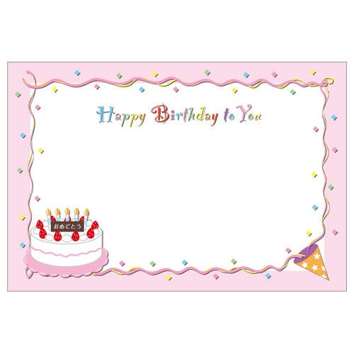 happy birthday to you 無料 ダウンロード